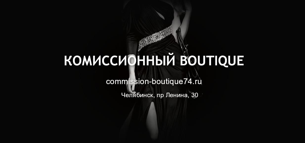 Комиссионный магазин элитной одежды в Челябинске