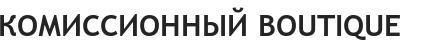 Комиссионный Boutique - Комиссионный магазин в Челябинске